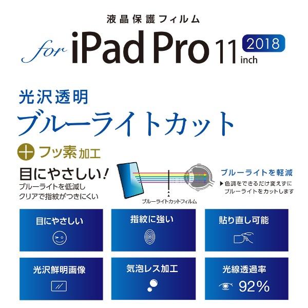 ナカバヤシNakabayashiiPadPro11インチ用液晶保護フィルムブルーライトカット透明光沢TBF-IPP182FLKBC