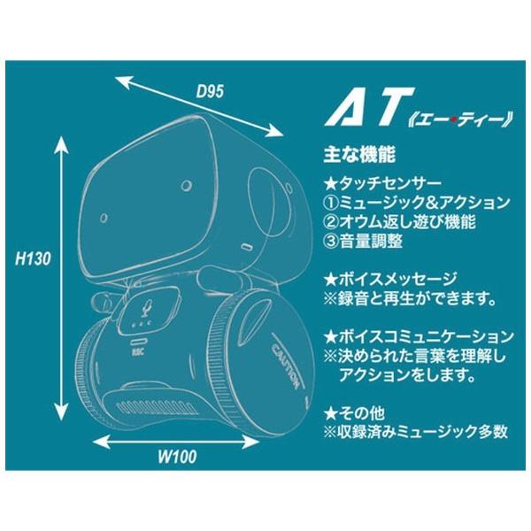 童友社DOYUSHAコミュニケーションロボットAT<エー・ティー>(グリーン)
