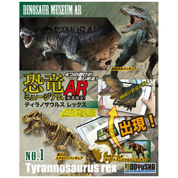童友社DOYUSHA恐竜ミュージアムARNo.1ティラノサウルス