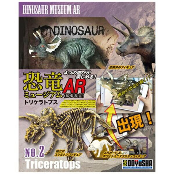 童友社DOYUSHA恐竜ミュージアムARNo.2トリケラトプス