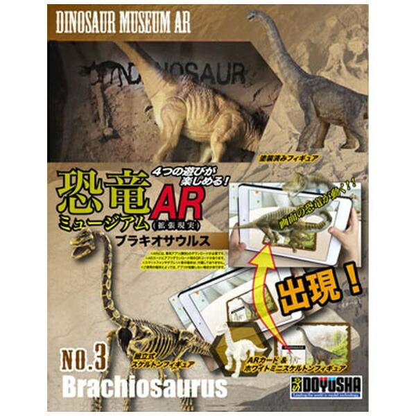 童友社DOYUSHA恐竜ミュージアムARNo.3ブラキオサウルス