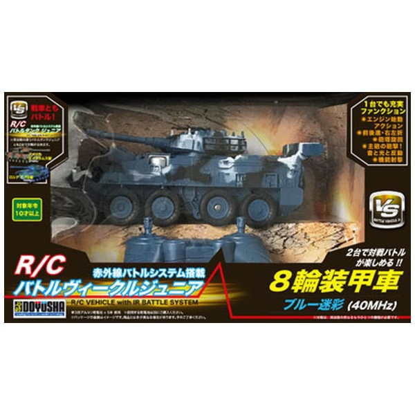 童友社DOYUSHA赤外線バトルシステム搭載R/Cバトルヴィークルジュニア8輪装甲車ブルー迷彩40MHz