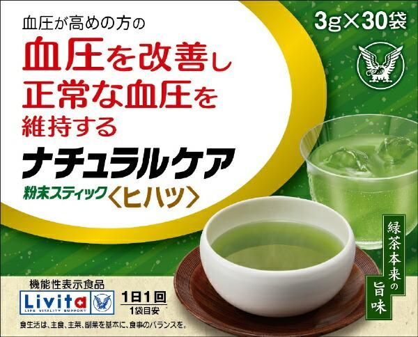 大正製薬【機能性表示食品】ナチュラルケア粉末スティック<ヒハツ>3gx30袋