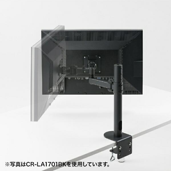 サンワサプライSANWASUPPLY高耐荷重水平アームCR-LA1702BK