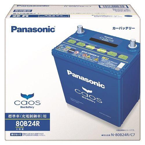 パナソニックPanasonicN-80B24R/C7カオス標準車/充電制御車用高性能バッテリーN80B24R/C7【メーカー直送・代金引換不可・時間指定・返品不可】