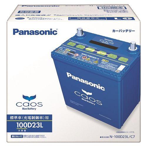 パナソニックPanasonicN-100D23L/C7カオス標準車/充電制御車用高性能バッテリーN100D23L/C7【メーカー直送・代金引換不可・時間指定・返品不可】