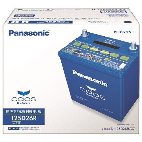 パナソニックPanasonicN-125D26R/C7カオス標準車/充電制御車用高性能バッテリーN125D26R/C7[N125D26RC7]【メーカー直送・代金引換不可・時間指定・返品不可】