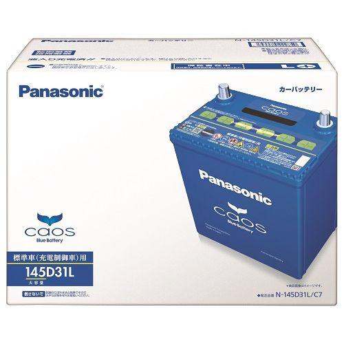 パナソニックPanasonicN-145D31L/C7カオス標準車/充電制御車用高性能バッテリーN145D31L/C7【メーカー直送・代金引換不可・時間指定・返品不可】