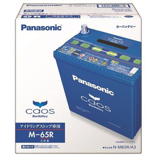 パナソニックPanasonicN-M65R/A3カオスアイドリングストップ車対応高性能バッテリーNM65R/A3【メーカー直送・代金引換不可・時間指定・返品不可】