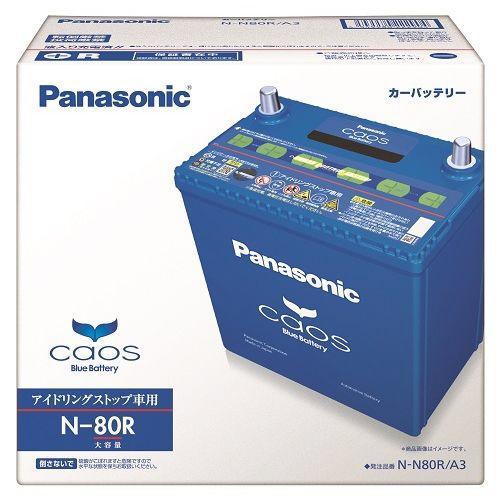 パナソニックPanasonicN-N80R/A3カオスアイドリングストップ車対応高性能バッテリーNN80R/A3【メーカー直送・代金引換不可・時間指定・返品不可】