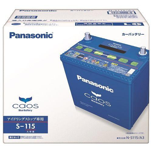 パナソニックPanasonicN-S115/A3カオスアイドリングストップ車対応高性能バッテリーNS115/A3【メーカー直送・代金引換不可・時間指定・返品不可】