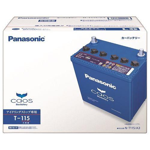 パナソニックPanasonicN-T115/A3カオスアイドリングストップ車対応高性能バッテリーNT115/A3[NT115A3]【メーカー直送・代金引換不可・時間指定・返品不可】