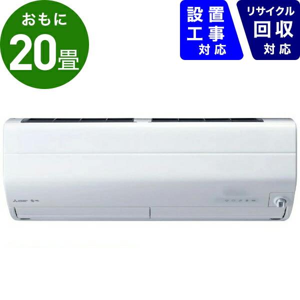 三菱MitsubishiElectricMSZ-ZW6319S-Wエアコン2019年霧ヶ峰Zシリーズピュアホワイト[おもに20畳用/200V][MSZZW6319SW+MUZZW631]【zero_emi】