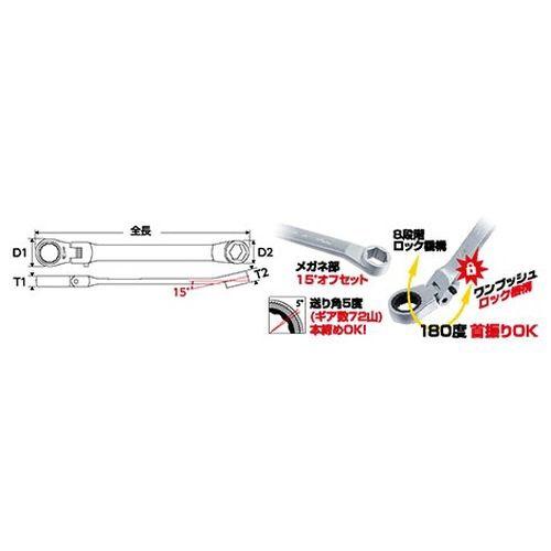 スエカゲツールPRO-AUTOFMG-17フレックスメガネギアレンチ17mm