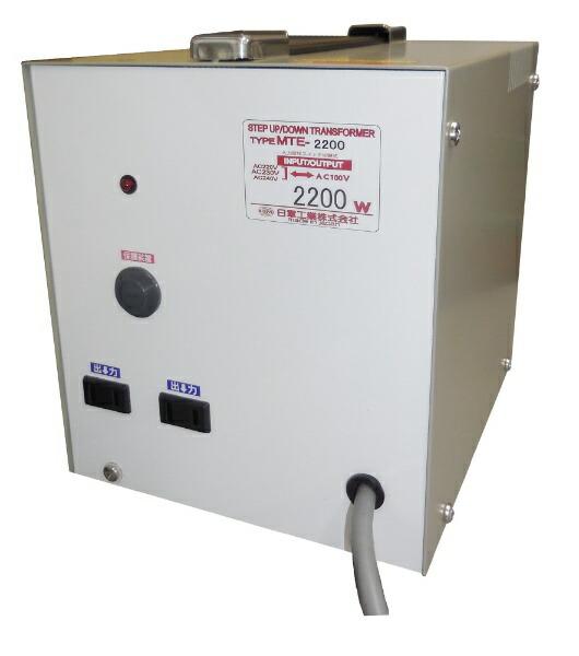 日章工業NISSYOINDUSTRYMTE-2200変圧器[MTE2200]