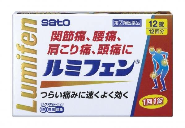 【第(2)類医薬品】ルミフェン(12錠)★セルフメディケーション税制対象商品佐藤製薬sato