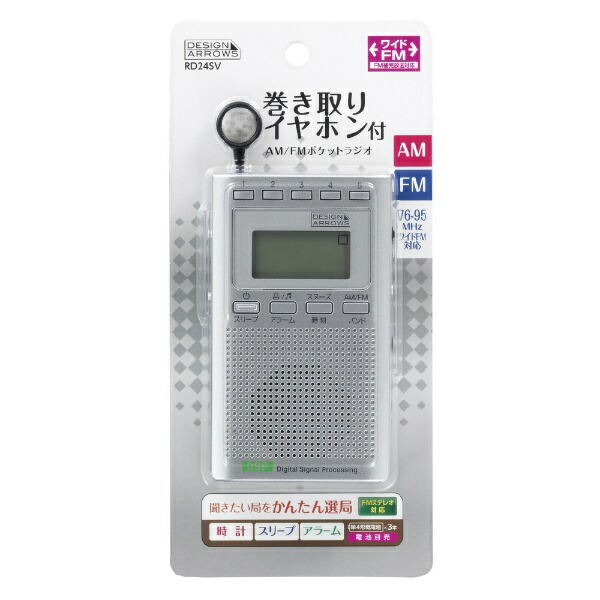 ヤザワYAZAWAFM/AMハンディラジオシルバーRD24[AM/FM/ワイドFM対応][RD24SV]