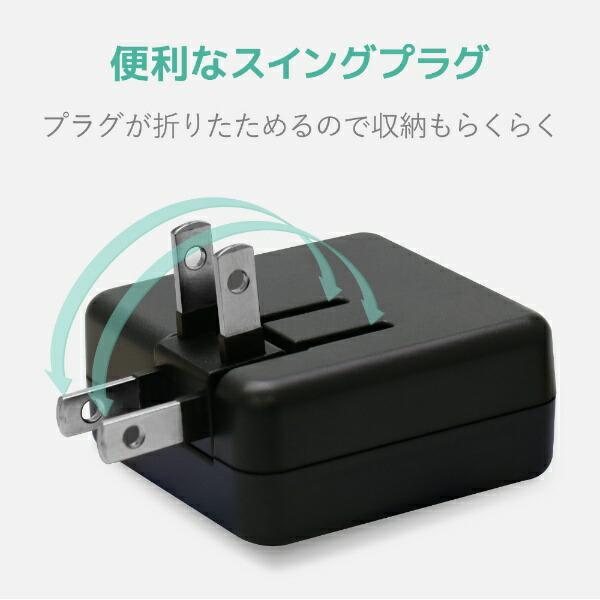 エレコムELECOMスマホ用USB充電コンセントアダプタ3.6A出力USB-Aメス1ポートType-Cメス1ポートブラックMPA-ACC07BK[2ポート/SmartIC対応]