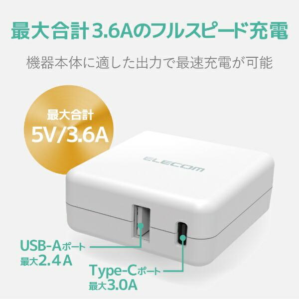 エレコムELECOMスマホ用USB充電コンセントアダプタ3.6A出力USB-Aメス1ポートType-Cメス1ポートホワイトMPA-ACC07WH[2ポート/SmartIC対応]