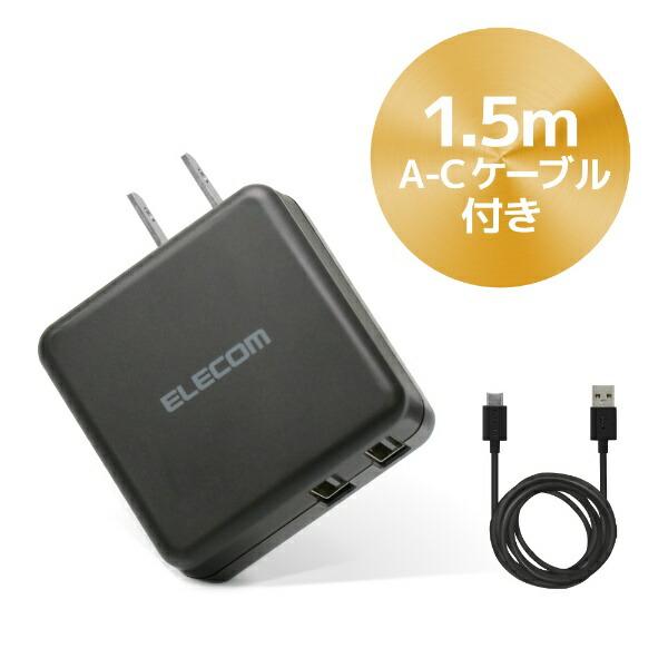 エレコムELECOM[Type-C]ケーブル一体型AC充電器3.6A出力USB-Aメス2ポートおまかせ充電搭載ブラックMPA-ACC08BK