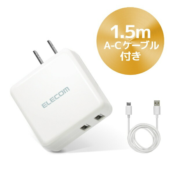 エレコムELECOM[Type-C]ケーブル一体型AC充電器3.6A出力USB-Aメス2ポートおまかせ充電搭載ホワイトMPA-ACC08WH