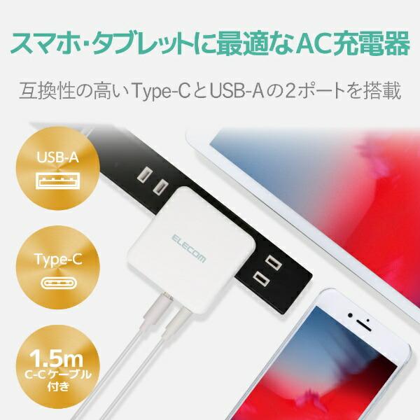 エレコムELECOM[Type-C]ケーブル一体型AC充電器3.6A出力USB-Aメス1ポートType-Cメス1ポートType-Cケーブル同梱(C-C)おまかせ充電搭載ホワイトMPA-ACC09WH[2ポート]
