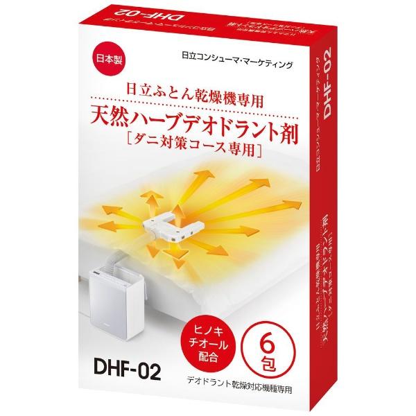 日立HITACHI日立ふとん乾燥機ダニ対策専用天然ハーブデオドラント剤(6包入)DHF-02[布団乾燥機DHF02]