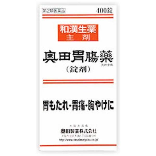 【第2類医薬品】奥田胃腸薬<錠剤>400錠〔胃腸薬〕【wtmedi】奥田製薬OKUDA