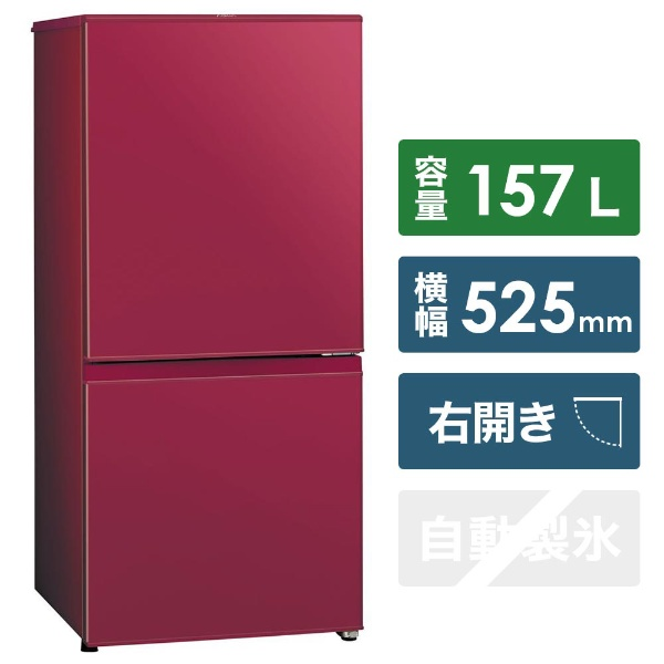 AQUAアクアAQR-16H-R冷蔵庫ルージュ[2ドア/右開きタイプ/157L][一人暮らし新生活新品小型設置冷蔵庫]