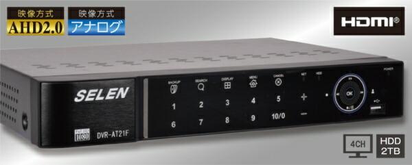 セレンSELEN【ビックカメラグループオリジナル】【遠隔視聴対応】フルハイビジョン対応監視カメラ用AHD2.0対応ハードディスクレコーダー2TBDVRAT21F