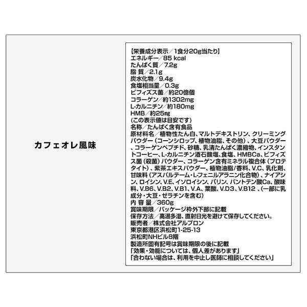 EXFIGHTエクスファイトソイ&ホエイプロテインEX-WOMEN(カフェオレ風味/360g)【約30食分】