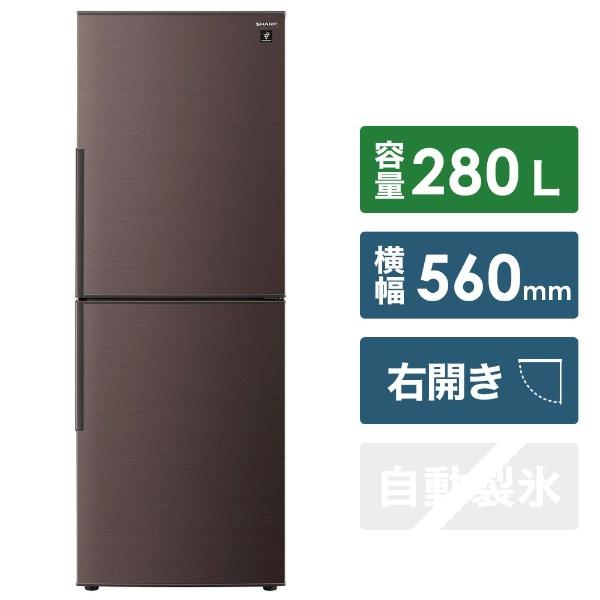 シャープSHARP《基本設置料金セット》SJ-PD28E-T冷蔵庫ブラウン系[2ドア/右開きタイプ/280L][2ドア280L右開きタイプSJPD28E]【zero_emi】
