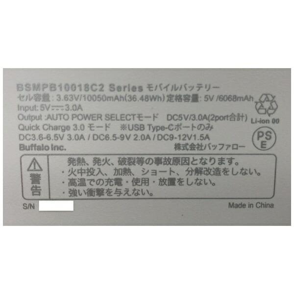 BUFFALOバッファローモバイルバッテリーホワイトBSMPB10018C2[10050mAh/QuickCharge対応/2ポート/充電タイプ]