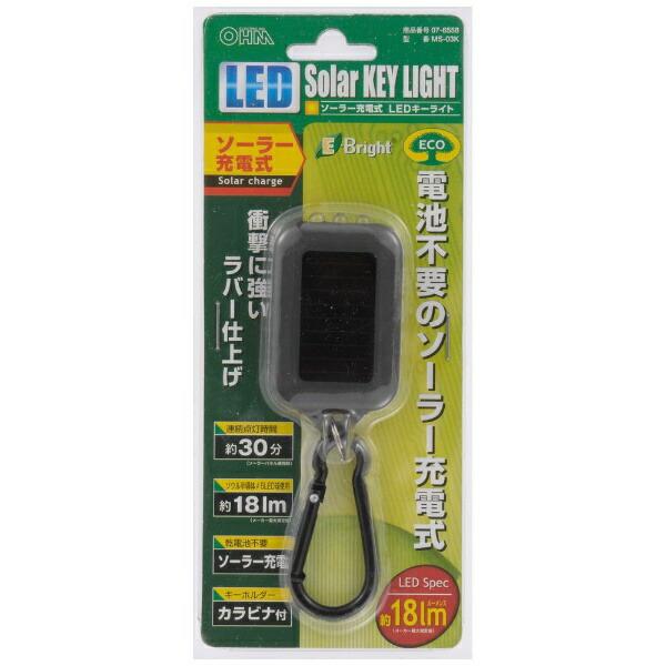 オーム電機OHMELECTRICLEDソーラーキーライトMS-03K[LED/充電式]