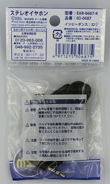 オーム電機OHMELECTRICインナーイヤー型EAR-0687-K[φ3.5mmミニプラグ][EAR0687K]