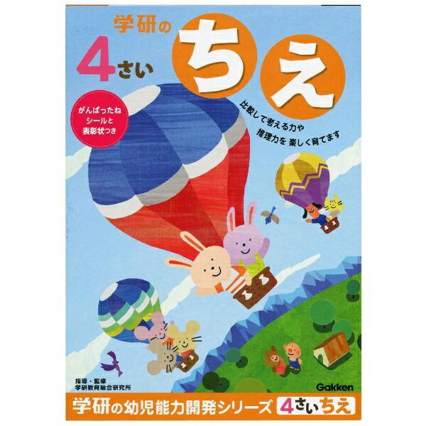 学研ステイフルGakkenSta:Full4歳のワーク(ちえ)