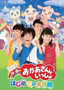 ポニーキャニオン映画「おかあさんといっしょ」はじめての大冒険【DVD】