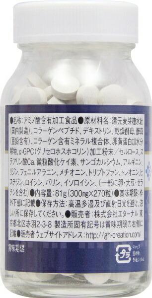 GHCreationジーエイチクリエーションGHCreation(ジーエイチクリエーション)EX(270粒)【wtcool】