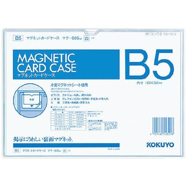 コクヨKOKUYOマグネットカードケースB5内寸法185x260mmマク-605W白