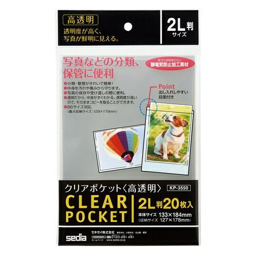 セキセイSEKISEIKP-3550クリアポケット高透明2L判