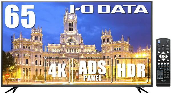 I-ODATAアイ・オー・データ液晶ディスプレイブラックLCD-M4K651XDB[ワイド/4K(3840×2160)][65インチ液晶モニターLCDM4K651XDB]