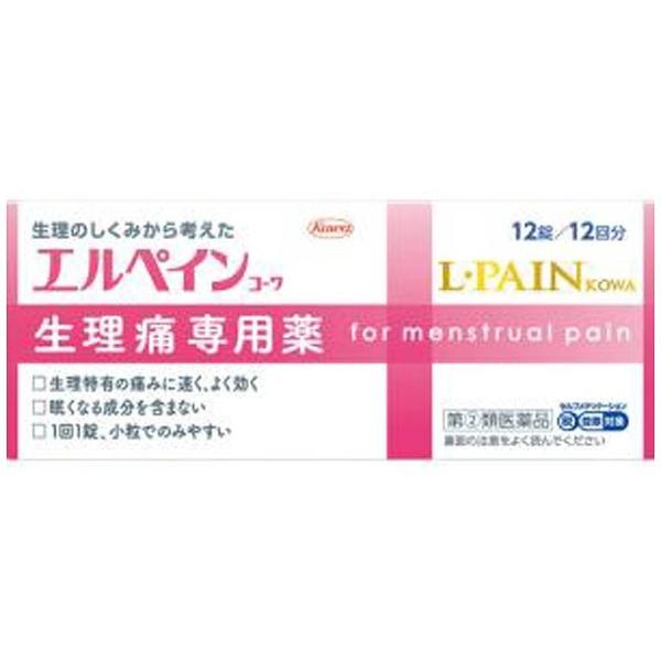 【第(2)類医薬品】エルペイン(12錠)★セルフメディケーション税制対象商品KOWA興和
