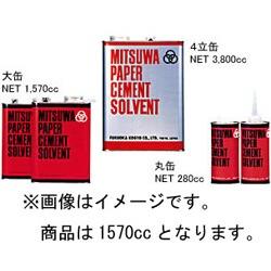 ミツワ三和商事ペーパーセメントソルベント1570ml赤い缶