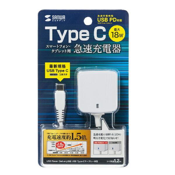 サンワサプライSANWASUPPLY[Type-C]USBPowerDelivery対応ケーブル一体型AC充電器(ケーブル一体型・18W)ホワイトACA-PD60W[USBPowerDelivery対応]