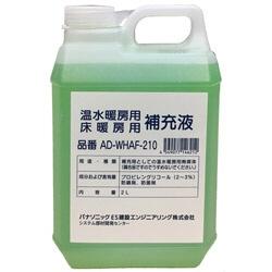 パナソニックPanasonic補充液(2L)AD-WHAF-210[ADWHAF210]panasonic
