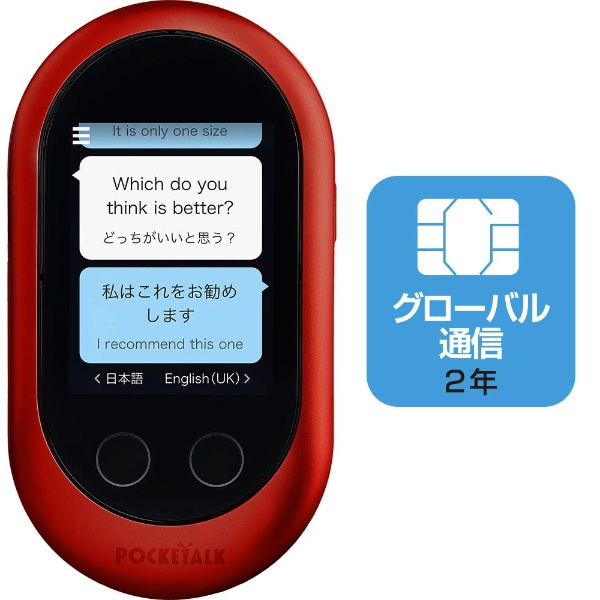 ソースネクストSOURCENEXT〔通訳機:Wi-FiorSIMカード〕ポケトークWシリーズPOCKETALKWグローバル通信(2年)付きW1PGRレッド[W1PGR]【point_rb】