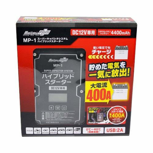 大自工業DAIJIINDUSTRYMP-1スーパーキャパシタシステムエンジンスターターDC12V用LEDライト搭載USB(DC5V)2A出力端子付