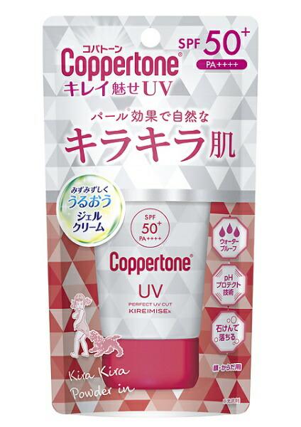 大正製薬TaishoCoppertone(コパトーン)パーフェクトUVカットキレイ魅せキラキラ肌(40g)SPF50[日焼け止め]