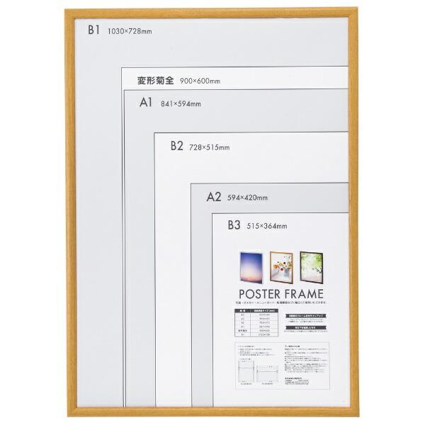 ナカバヤシNakabayashi木製ポスターフレームB1ナチュラルナチュラル