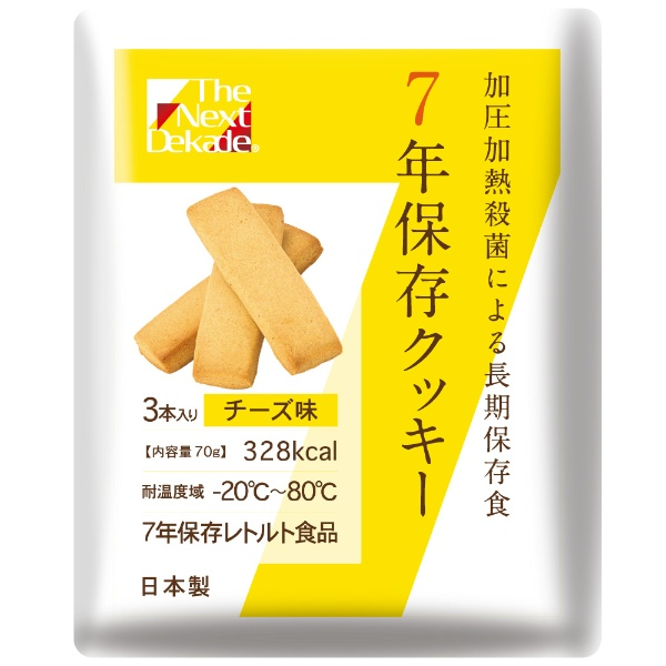 グリーンケミーGreenChemy7年保存クッキーチーズ味